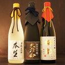 【酒は百薬の長セット 松】新潟地酒(純米大吟醸 大彦命、大吟...