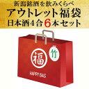 【お買い得福袋/竹】6本すべてが純米大吟醸or大吟醸酒!新潟...