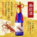 【全国送料無料】芸術的な魚拓がラベルになったアート日本酒!純米大吟醸【魚拓酒 伊勢海老】(ぎょたくさ