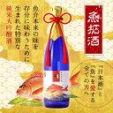 アート魚拓の巨匠星野龍光氏×幻の酒のコラボレーション!鯛(タイ)と最高に相性の良い純米大吟醸酒!
