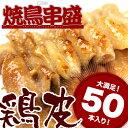 【どーんと50本!!ジュワッと鶏皮】焼き鳥串 30g×50本