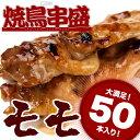 【どーんと50本!!ジューシー鶏モモ】焼き鳥串 30g×50