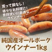 ウインナー ソーセージ 1kg オールポーク 国産 豚肉 訳あり