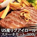 本場US産 リブアイロール ステーキ【1枚 300g】(BBQ/バーベキュー/骨付き肉/ステーキ)