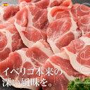 【新発売】【イベリコ豚 しゃぶしゃぶ】イベリコ豚(スペイン産)味わい豊かな肩ローススライス 500g 鍋・しゃぶしゃぶ用スライス