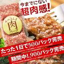 The Oniku そのまんま肉バーグ 540g 180g×3個入 冷凍保存 【ハンバーグ 牛100%】