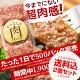 【送料込2パックセット】The Oniku [ザ・お肉] 【肉】そのまんま肉バーグ【180g×3個入 2パック 計1.08kg】[ ハンバーグ / ハンバーガー / ビーフ100% /...
