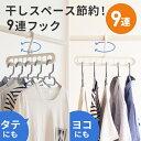 【本日クーポン+最大42倍★】洗濯 ハンガー PH ハンガー連結フック 2wayで使える便利フック