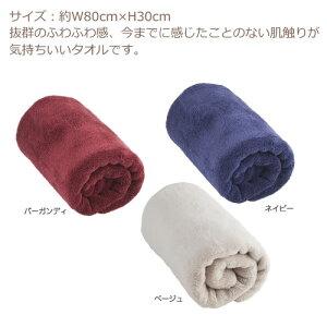マイクロファイバーカラリプラスcarariPLUSフェイスタオル80×30cm/吸水タオル速乾タオル汗拭きタオルふわふわ柔らかいマイクロファイバータオル巻き/シック大人やさしい肌触り抜群