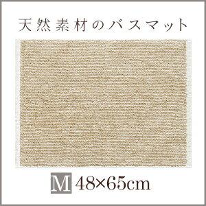 【レビューを書いて500pt_1/2410:00〜】素足快適バスマットケナフリバース約48×65cm