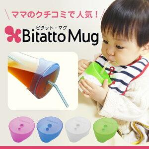 ビタット ストロー マグカップ 赤ちゃん