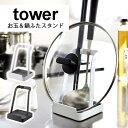 お玉&鍋ふたスタンド tower / タワー (台所 キッチン ダイニング スタイリッシュ シンプル おしゃれ 北欧) p01a