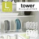 ディッシュラック ワイド L タワー tower / 大皿 中皿 立てて収納 省スペース シンプル おしゃれ かわいい yamazaki 山崎実業 pt1