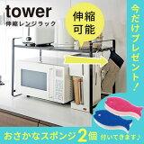 �ڥ����ݥ����۳��ϡ�ݥ����10�ܡۿ��̥��å� ��� tower / �Żҥ��Ǽ��å� �緿��� �եå��� ���å���Ф��� �ߥȥ� ���å���ʪ ��Ǽ ����ץ� ������� ���襤�� yamazaki ����¶ȡå��� pt01