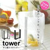 �ڽ���Ź����ˡ��Ȥ���500�ߥ����ݥ�������ۥ��å��� �ݥ��ޥ����ۥ���� tower/��� �� ������� ����ץ� / ���å��� / �ڥåȥܥȥ� / �ݥ��� / ���� / �ޤꤿ���� / ����ѥ��� / �ʥ��ڡ��� / ��Ǽ �ˡå���ι��