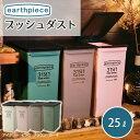 RoomClip商品情報 - 【全品クーポン】プッシュダスト 深 ゴミ箱 25L earthpiece EPE-06 ふた付き ゴミ箱 ごみ箱 ダストBOX くずかご ダストボックス ごみばこ 資源ゴミ おしゃれ p01 i32