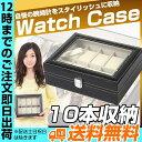 腕時計ケース 10本用 | 腕時計ディスプレイ メンズ レディース 腕時計ケース 10本 腕時計 ケ...