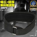 EMPT トレーニングベルト | 腰ベルト デッドリフト