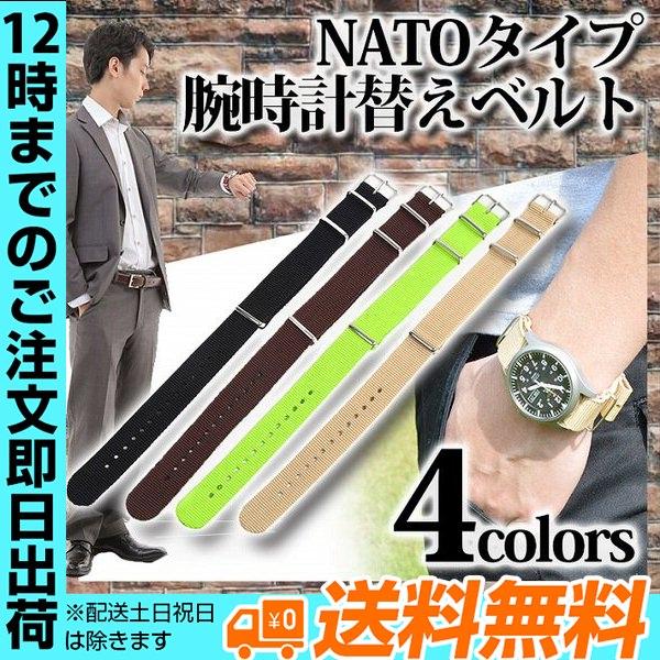 【 腕時計ベルトNATOタイプ無地 】NATO 腕時計 ベルト バンド 替えバンド NATOナイロンタイプの腕時計替えバンド 簡単イメチェンに バネ棒外し付属
