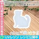 シリコンモールド 子猫 キャット 7   手作りアクセサリーが楽しめるように♪ / シリコンモールド キャット 猫 子猫 ハンドメイド 樹脂 3D モチーフ 手芸 ネックレス 手作り UVレジン レジン 型取り デコレーション