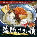 いわき名物・西野屋の「海鮮しおさい漬け」福島 いわき 土産 おみやげ お歳暮 ギフト新米に合うご飯のお供