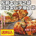 松前キムチ2個・白菜キムチ「極」1個詰合せ 【送料無料】楽天ランキング1位獲得 本格