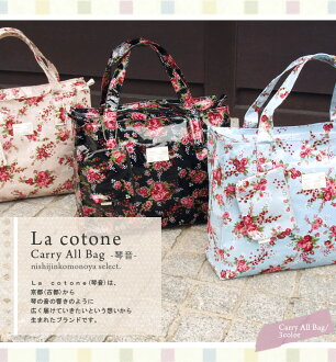 With a MiniPCI oilcloth carryall bag La cotone (Koto sounds), European floral design, color beige black blue