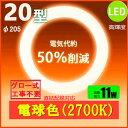 led蛍光灯丸型20w形 電球色 LEDランプ丸形20W型 LED蛍光灯円形型 FCL20W代替 高輝度 グロー式工事不要