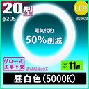 led蛍光灯丸型20w形 昼白色 LEDランプ丸形20W型 LED蛍光灯円形型 FCL20W代替 高輝度 グロー式工事不要