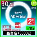 led蛍光灯丸型30w形 昼白色 LEDランプ丸形30W型 LED蛍光灯円形型 FCL30W代替 高輝度 グロー式工事不要 2個セット送料無料
