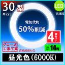 led蛍光灯丸型30w形 昼光色 LEDランプ丸形30W型 LED蛍光灯円形型 FCL30W代替 高輝度 グロー式工事不要 4個セット