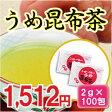 【ニットーリレー】徳用 うめ昆布茶ミニパック2g×100袋【12】 [10P01Mar15]