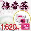 【ニットーリレー】徳用 梅香茶ミニパック 2g×100袋【12】 [10P01Mar15]