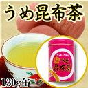【ニットーリレー】果肉うめ昆布茶130g缶(65g×2袋)(65杯分) [10P01Mar15]