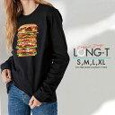 ショッピングオリジナルデザイン Tシャツ ロンT Uネック クルーネック 丸首 綿 長袖 カットソー メンズ レディース hamburger ハンバーガ big おもしろ 男女ペアでも使えるコーデ幅の増えるシンプルロンTです!!