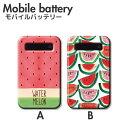 モバイルバッテリー 充電器 iPhone Galaxy Xperia AQUOS ARROWS スマートフォン iPad 軽量 スイカ すいか 果物 フルーツ watermelon かわいい summer 高速充電でストレスフリー!手のひらサイズで持ち運びラクラクです!