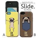 iPhone11 Pro Max iPhoneXs iPhoneXR iPhone8 7 plus 6/6s GalaxyS9 ケース ICカード 背面 スライド収納 耐衝撃 おしゃれ かわいい ケース スマホケース ぶらさがりパグ ポケットパグ パグ 犬 pug dog 犬 ぶさかわ 可愛い