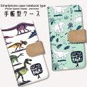 iPhone11 Pro Max iPhone XR ケース iPhoneX/XS MAX iPhone 8 Plus 7 SE Xperia Huawei galaxy 手帳型 スマホケース 恐竜 ダイナソー D..