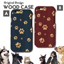 iPhoneX iPhone8 Plus iPhone7 Plus SE iPhone6s Plus xperiaZ5 木製 ケース スマホケース wood case おしゃれ ウッドケース dog 犬 肉球 動物 アニマル pad 足跡 かわいい 天然木だから1点1点違う あなただけのウッドケース