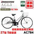 【送料無料】2014年モデルBridgestone (ブリヂストン)【A.C.L.5 (アシスタシティリチウム) AC784】27インチ 5段変速 8.7Ah 電動アシスト自転車AC784