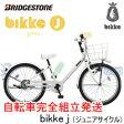 自転車 22インチ 子供 ブリヂストン 可愛い お洒落 BK226 ビッケj bikke j