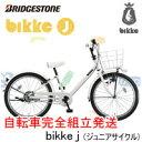 オプションパーツ同時購入がお得!!Bridgestone (ブリヂストン)【bikke j (ビッケ j) BK226】22インチ 子供用自転車 シティサイクル【smtb-k】