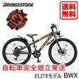 【送料無料】Bridgestone (ブリヂストン)【BWX ELITEモデル】アルミフォーク・ディスクブレーキ24インチ・26インチ 6段変速 子供用自転車【smtb-k】