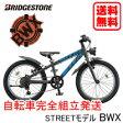 【送料無料】Bridgestone (ブリヂストン)【BWX STREETモデル】スチールフォーク・Vブレーキ20インチ・24インチ・26インチ 6段変速 子供用自転車【smtb-k】