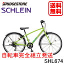 自転車 子供用 26インチ シュライン カッコイイ SHL674 子供車