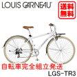 【決算セ−ル大特価】【在庫あり】LouisGarneau(ルイガノ) 2015年モデル LGS-TR3 自転車 クロスバイク