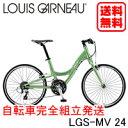【送料無料】2015年モデル LOUIS GARNEAU (ルイガノ)【LGS-MV24】【ミニベロ】小径車【smtb-k】