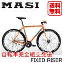 【決算セ−ル22%OFF】自転車 人気 お洒落MASI 【FIXED RISER (フィクスド ライザー)】ピストバイク シングルスピード【smtb-k】自転車完全組立発送】