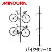 MINOURA (ミノウラ)【バイクタワー10】自転車スタンド ディスプレイスタンド