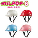 OGK(オージーケー)【MILPOP8(ミルポップ・エイト)】47cm〜52cm幼児用(幼稚園年少〜年長)ヘルメット自転車パーツ